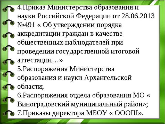 4.Приказ Министерства образования и науки Российской Федерации от 28.06.2013...