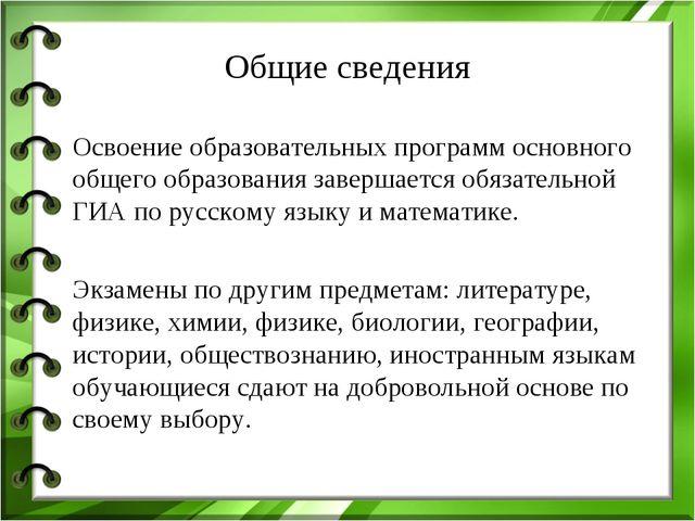 Общие сведения Освоение образовательных программ основного общего образования...