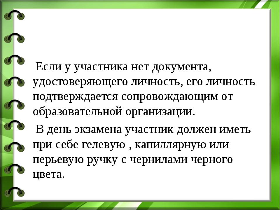 Если у участника нет документа, удостоверяющего личность, его личность подтв...