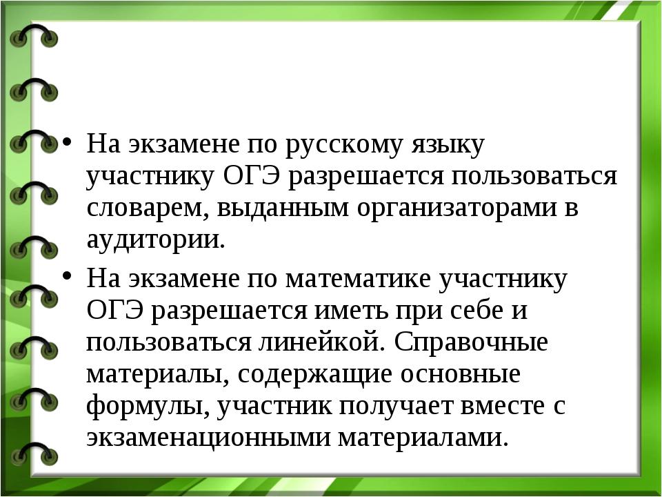 На экзамене по русскому языку участнику ОГЭ разрешается пользоваться словарем...