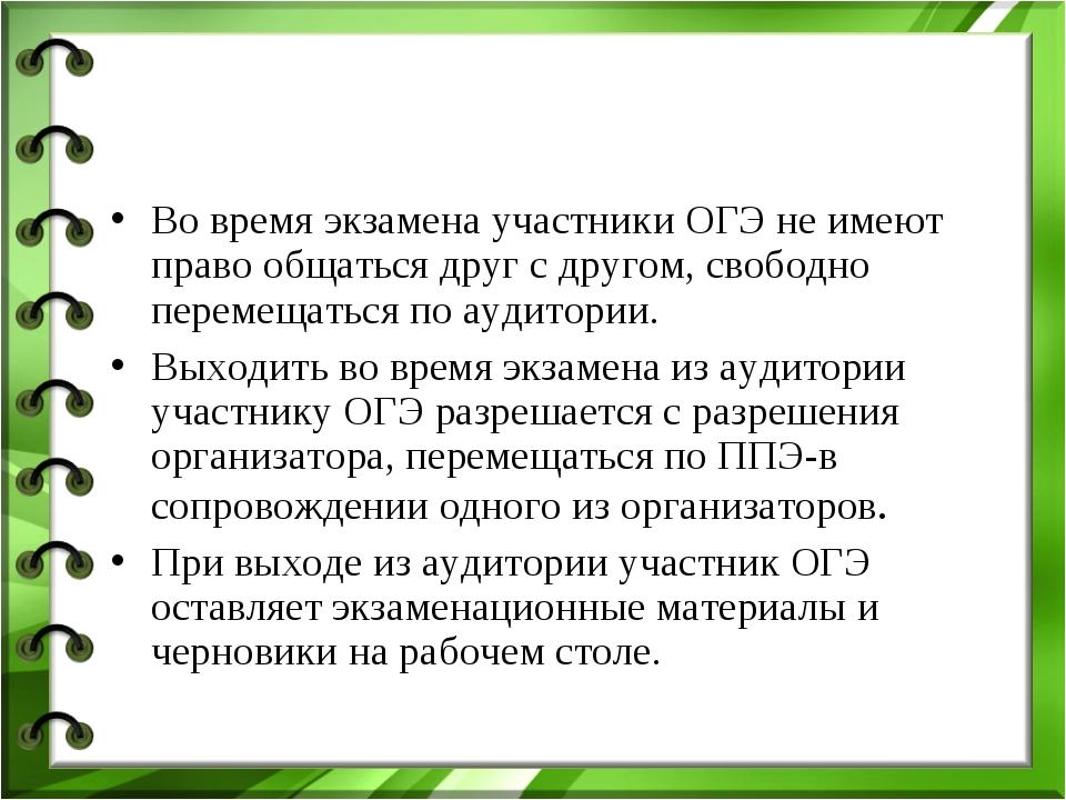 Во время экзамена участники ОГЭ не имеют право общаться друг с другом, свобод...