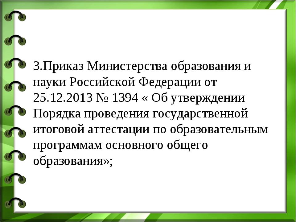 3.Приказ Министерства образования и науки Российской Федерации от 25.12.2013...