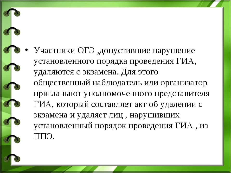 Участники ОГЭ ,допустившие нарушение установленного порядка проведения ГИА, у...