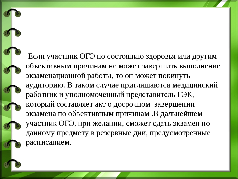 Если участник ОГЭ по состоянию здоровья или другим объективным причинам не м...