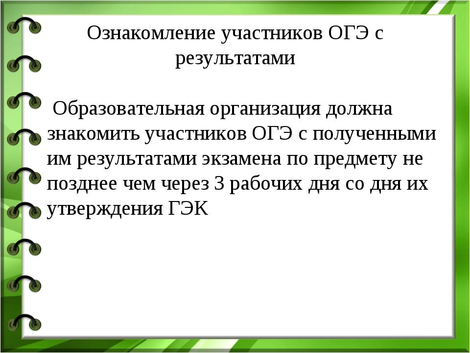 Ознакомление участников ОГЭ с результатами Образовательная организация должна...