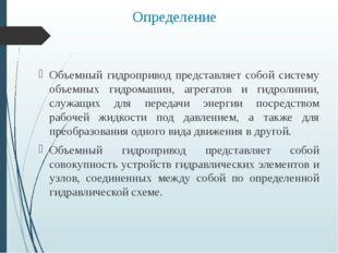 Определение Объемный гидропривод представляет собой систему объемных гидромаш