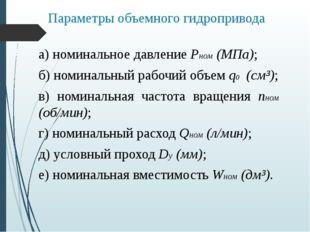 Параметры объемного гидропривода а) номинальное давление Pном (МПа); б) номин