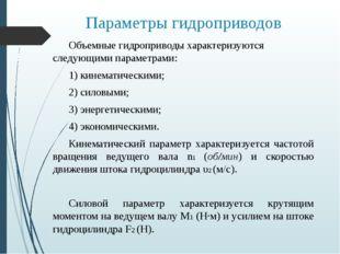 Параметры гидроприводов Объемные гидроприводы характеризуются следующими пар