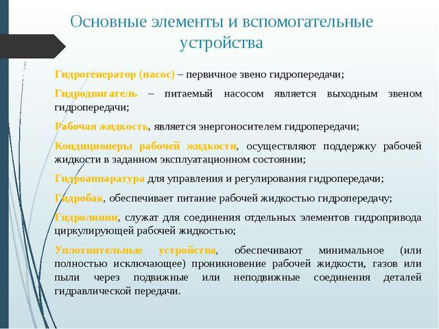 Основные элементы и вспомогательные устройства Гидрогенератор (насос) – перви...