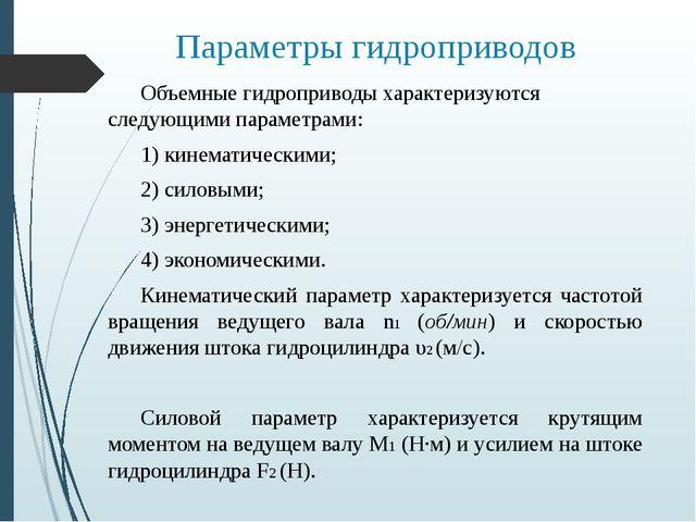 Параметры гидроприводов Объемные гидроприводы характеризуются следующими пар...