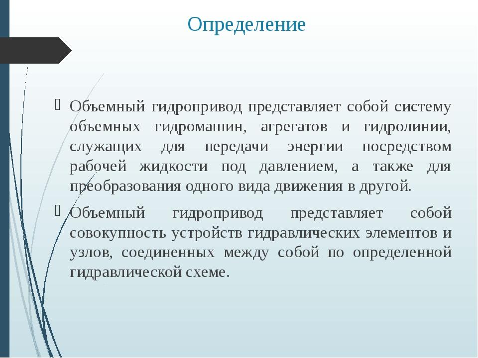 Определение Объемный гидропривод представляет собой систему объемных гидромаш...
