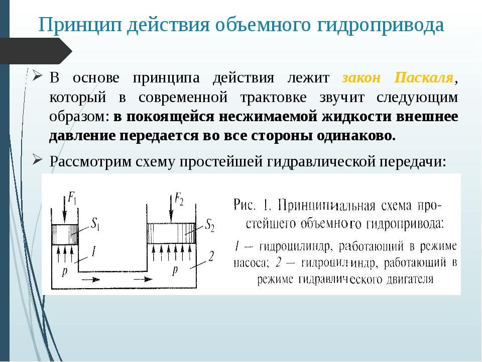 Принцип действия объемного гидропривода В основе принципа действия лежит зако...