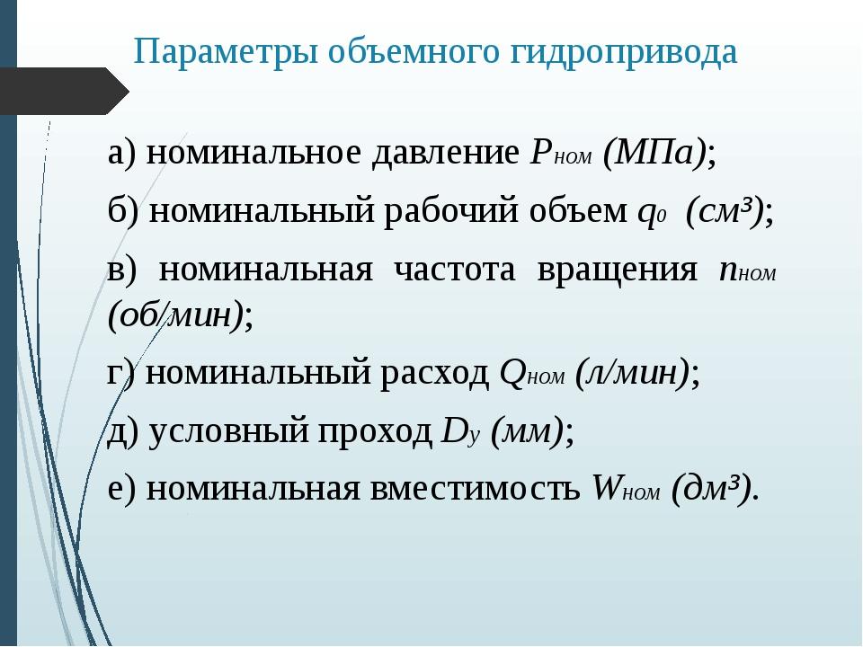 Параметры объемного гидропривода а) номинальное давление Pном (МПа); б) номин...
