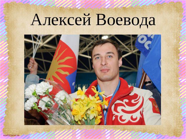 Алексей Воевода scul32.ucoz.ru