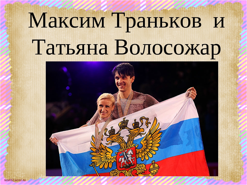 Максим Траньков и Татьяна Волосожар scul32.ucoz.ru
