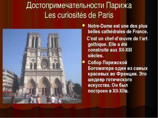 Достопримечательности Парижа Les curiosités de Paris Notre-Dame est une des p