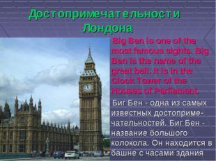 Достопримечательности Лондона Big Ben is one of the most famous sights. Big B