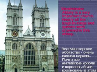 Westminster Abbey is a very important church. Nearly all the English kings a
