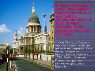 St Paul's Cathedral is one of the greatest English churches. It was built by