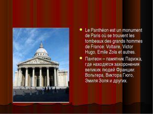 Le Panthéon est un monument de Paris où se trouvent les tombeaux des grands h