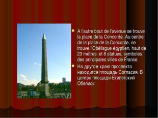 A l'autre bout de l'avenue se trouve la place de la Concorde. Au centre de la