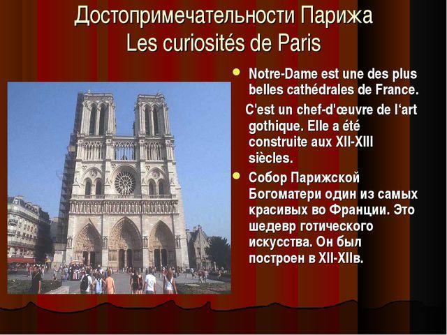 Достопримечательности Парижа Les curiosités de Paris Notre-Dame est une des p...