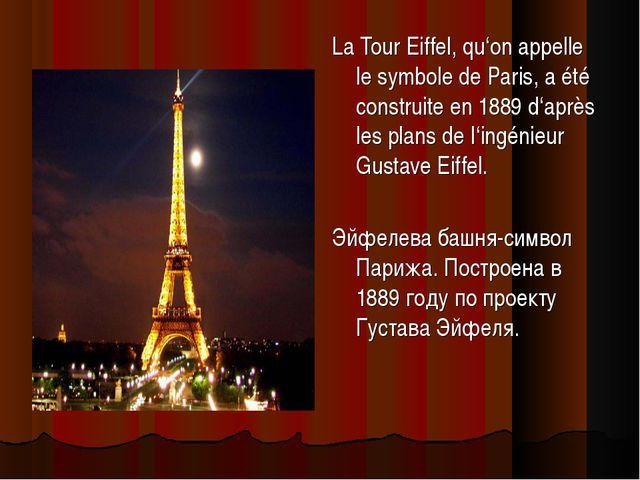 La Tour Eiffel, qu'on appelle le symbole de Paris, a été construite en 1889 d...