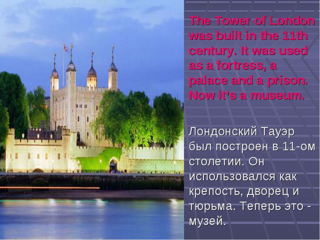 The Tower of London was built in the 11th century. It was used as a fortress,...