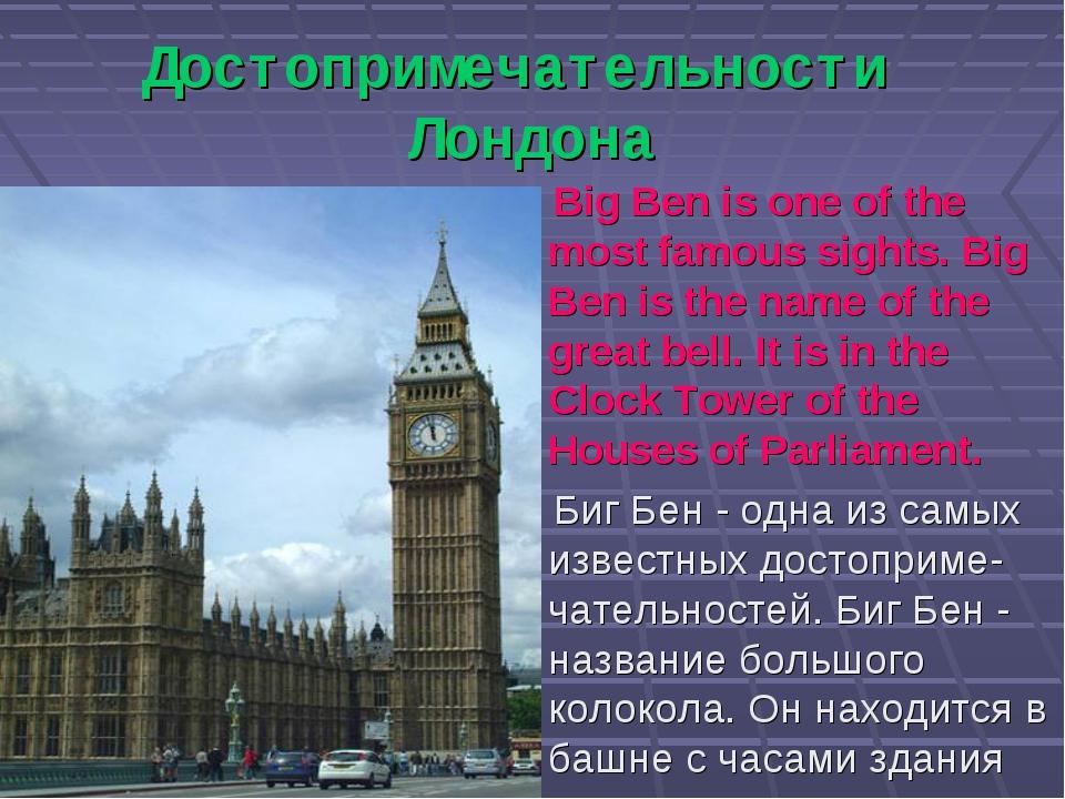 Достопримечательности Лондона Big Ben is one of the most famous sights. Big B...