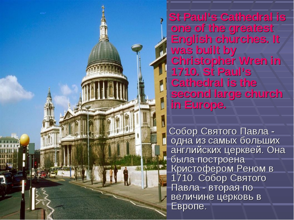 St Paul's Cathedral is one of the greatest English churches. It was built by...