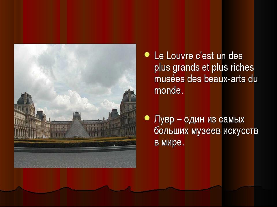 Le Louvre c'est un des plus grands et plus riches musées des beaux-arts du mo...