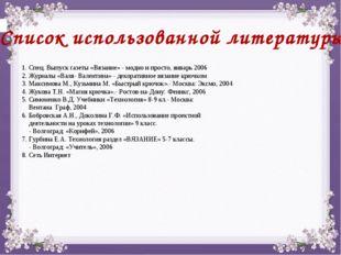 1. Спец. Выпуск газеты «Вязание» - модно и просто, январь 2006 2. Журналы «Ва