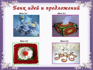 Банк идей и предложений Идея №1 Идея №2  Идея №3 Идея №4