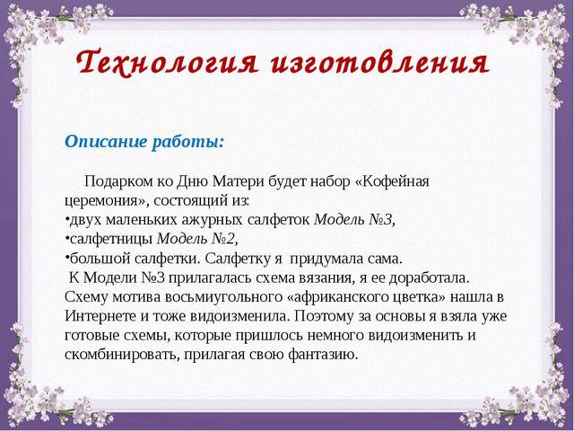 Описание работы: Подарком ко Дню Матери будет набор «Кофейная церемония», сос...