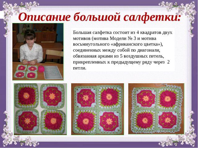 Описание большой салфетки: Большая салфетка состоит из 4 квадратов двух мотив...