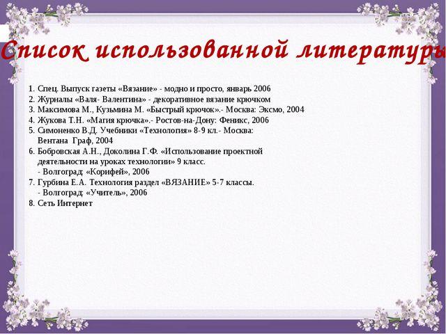 1. Спец. Выпуск газеты «Вязание» - модно и просто, январь 2006 2. Журналы «Ва...