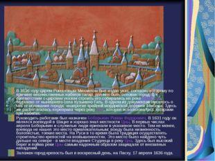 В 1636 году царем Романовым Михаилом был издан указ, согласно которому по при