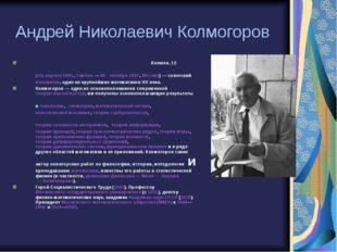 Андрей Николаевич Колмогоров Андре́й Никола́евич Колмого́ров (урождённый Ката