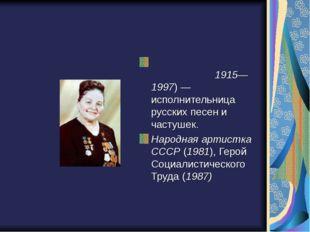 Мари́я Никола́евна Морда́сова Мари́я Никола́евна Морда́сова (1915—1997) — исп