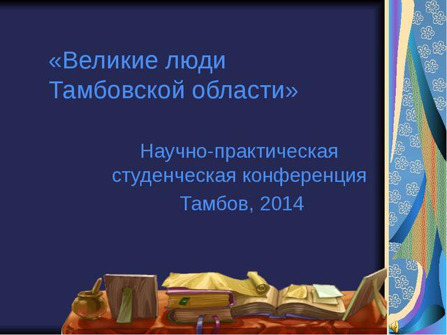 «Великие люди Тамбовской области» Научно-практическая студенческая конференци...