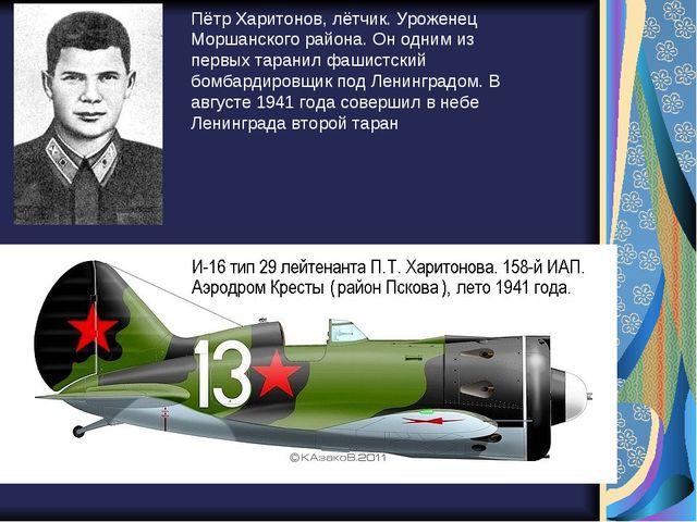 Пётр Харитонов, лётчик. Уроженец Моршанского района. Он одним из первых таран...