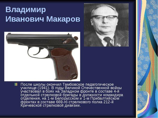 Владимир Иванович Макаров После школы окончил Тамбовское педагогическое учили...