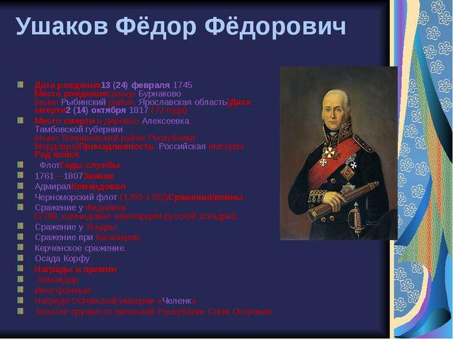 Ушаков Фёдор Фёдорович Дата рождения13 (24) февраля 1745Месторождениясельцо...