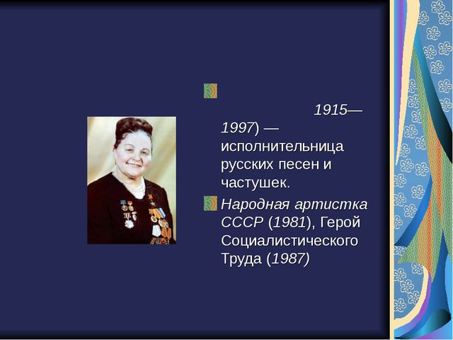Мари́я Никола́евна Морда́сова Мари́я Никола́евна Морда́сова (1915—1997) — исп...