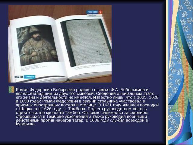 Роман Федорович Боборыкин родился в семье Ф.А. Боборыкина и являлся младшим и...