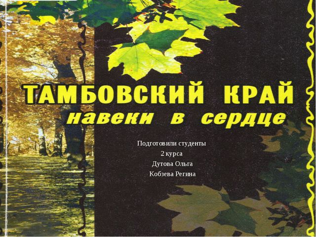 Подготовили студенты 2 курса Дутова Ольга Кобзева Регина