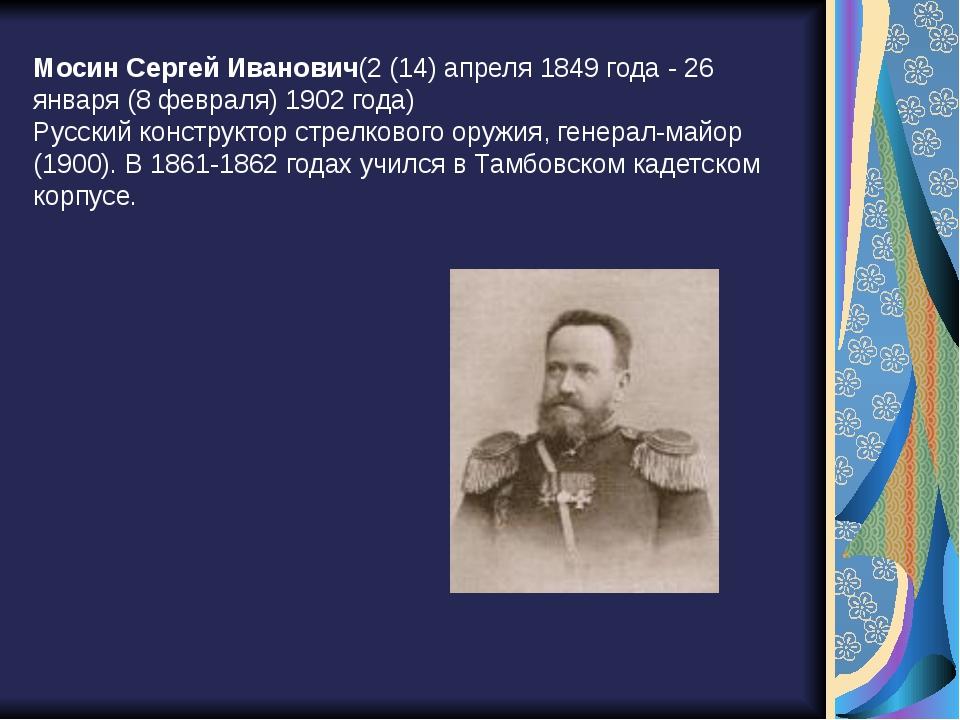 Мосин Сергей Иванович(2 (14) апреля 1849 года - 26 января (8 февраля) 1902 го...