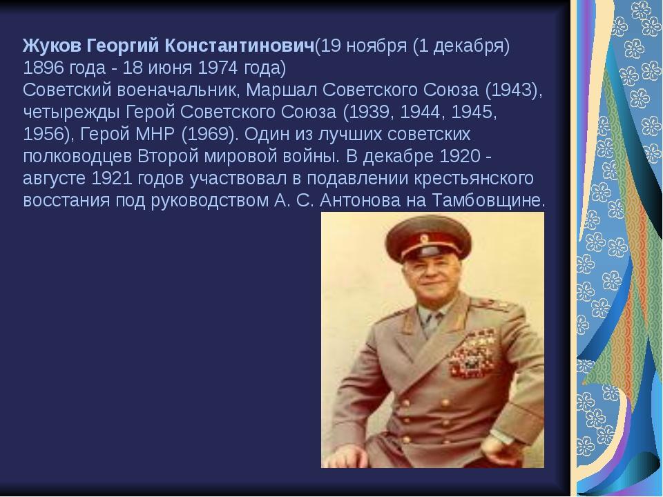 Жуков Георгий Константинович(19 ноября (1 декабря) 1896 года - 18 июня 1974 г...