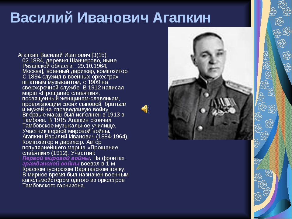 Василий Иванович Агапкин Агапкин Василий Иванович [3(15). 02.1884, деревня Ша...