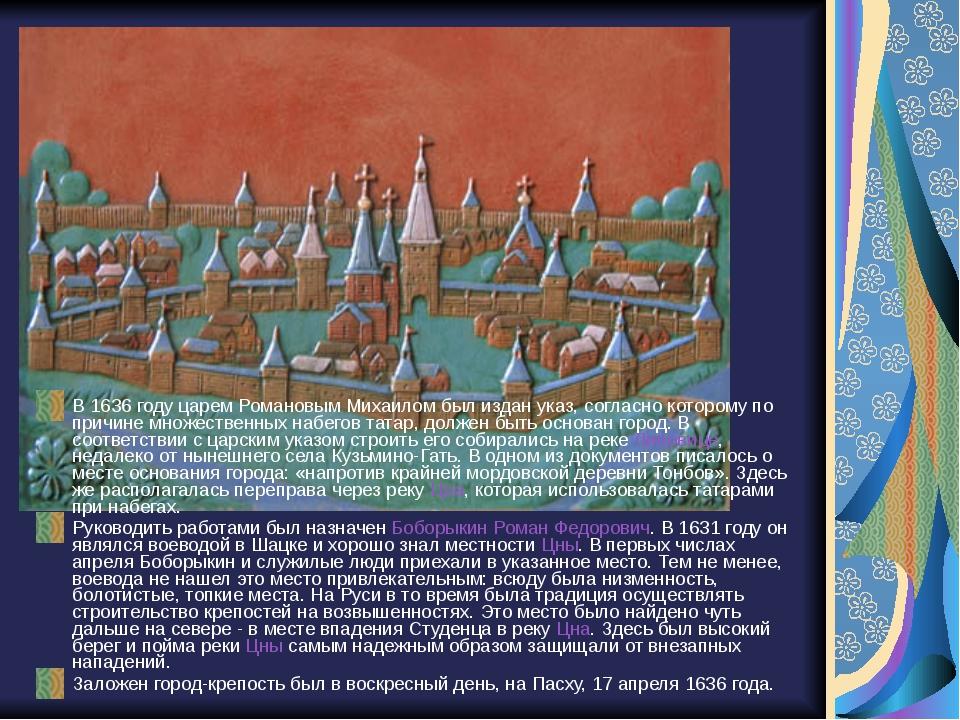 В 1636 году царем Романовым Михаилом был издан указ, согласно которому по при...